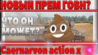 Caernarvon action x ГОВНО? СТОИТ ЛИ ЗАДРОТИТЬ НА ХАЛЯВНЫЙ ПРЕМ ТАНК WOT? ВСЕ ПРАВДА world of tanks