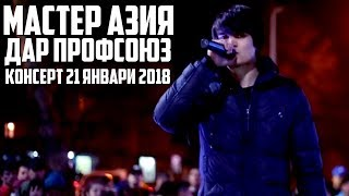 Скачать Мастер Азия дар Профсоюз Консерт 21 01 18 RAP TJ