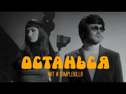 NAT \u0026 Samplekilla - Останься