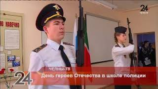День героев Отечества в школе полиции
