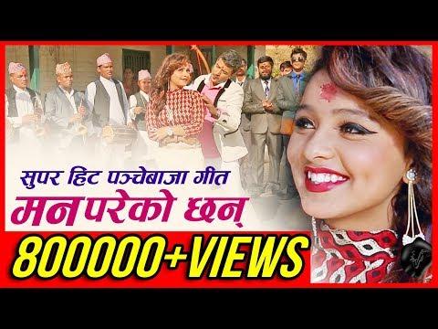 New Nepai panche baja lok song 2017   Man pareko chhan   Rupesh Neupane & Devi Gharti