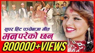 New Nepai panche baja lok song 2017 | Man pareko chhan | Rupesh Neupane & Devi Gharti