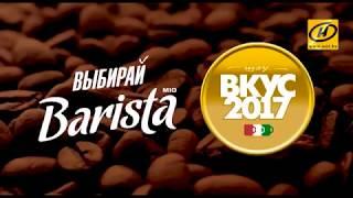 Путешествие кофетрака проекта Barista «Вкус 2017» | ГОРКИ