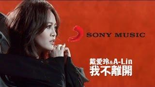 戴愛玲Princess Ai & A-Lin 《我不離開》Official Music Video