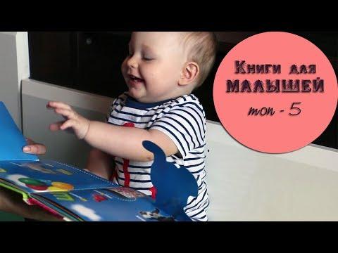 ПЕРВЫЕ КНИГИ для малышей 📓📔 Книги Лабиринт С РОЖДЕНИЯ!!! - Baby Nik