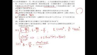 110指考物理試題講解第24題