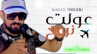 Kader Tirigou 2020 - Awalet Nrouh - عولت نروح كتلني لفيد © (Exlusive Live)