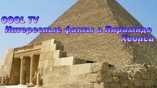 Интересные Факты о Пирамиде Хеопса!