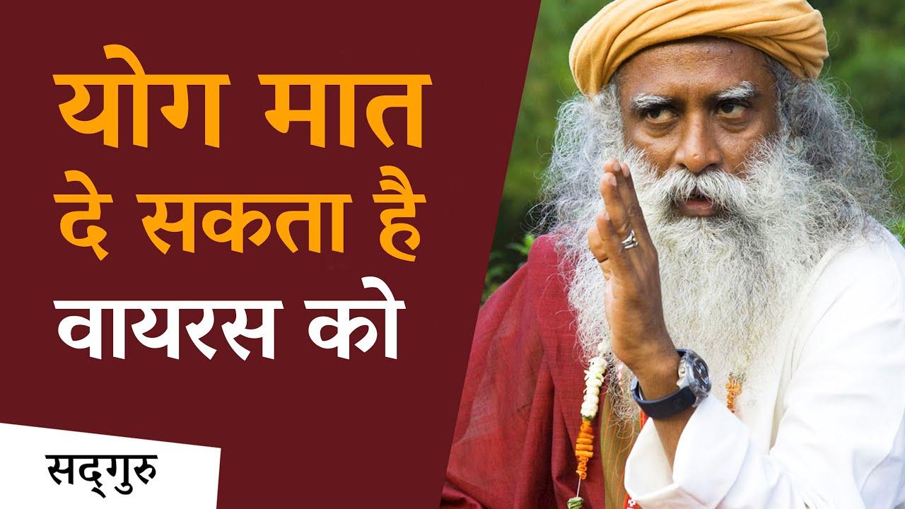 योग मात दे सकता है वायरस को | International Yoga Day 2021 | Sadhguru Hindi