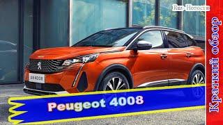 Авто обзор -  Peugeot 4008: Па…