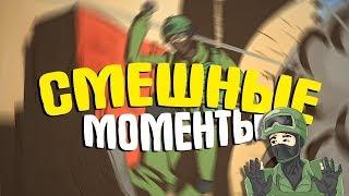 Смешные моменты CS GO #2