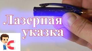 Лазерная указка своими руками