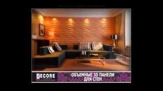 DECORE интерьерный салон город Ставрополь(3 д панели, эксклюзивные обои, лепной декор, дизайнерская корпусная мебель, красивые зеркала, постельное..., 2014-07-20T09:48:21.000Z)