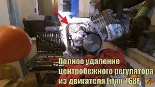 Полное и правильное удаление центробежного регулятора из двигателя Lifan 168F