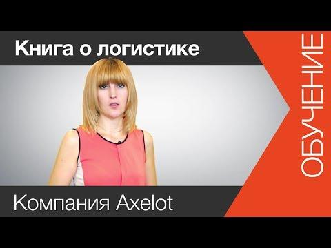 Книга по логистике | Www.skladlogist.ru | Книга по логистике