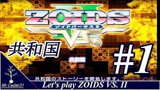 No 1 Let's Play ZOIDS VS. II. ゾイド VS. II。 MrCedar31