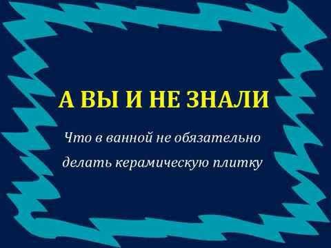 Ремонт в ванной декоративной штукатуркой г. Пермь