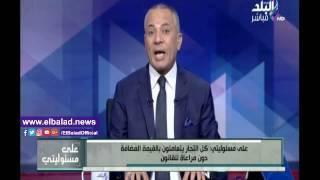 أحمد موسى: هناك من يستغل حاجة المواطنين ويتلاعب بالأسعار.. فيديو