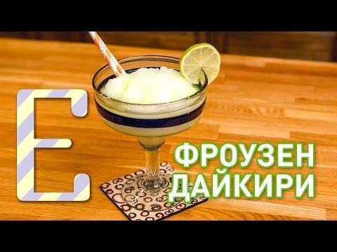 Мартини (коктейль) — Википедия