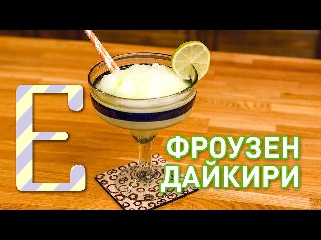Фроузен Дайкири — рецепт коктейля Едим ТВ