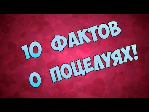 ПОЦЕЛУЙ В ГУБЫ. 10 ФАКТОВ О ПОЦЕЛУЯХ. СМЫСЛ ПОЦЕЛУЯ