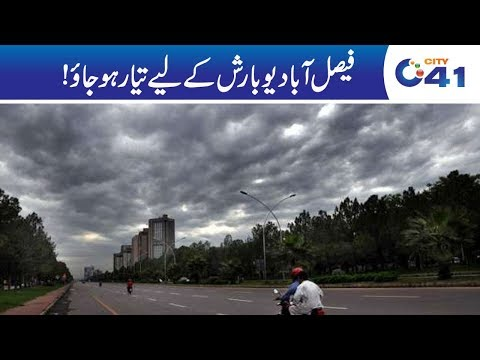 Weather Become Pleasant In Faisalabad | City 41