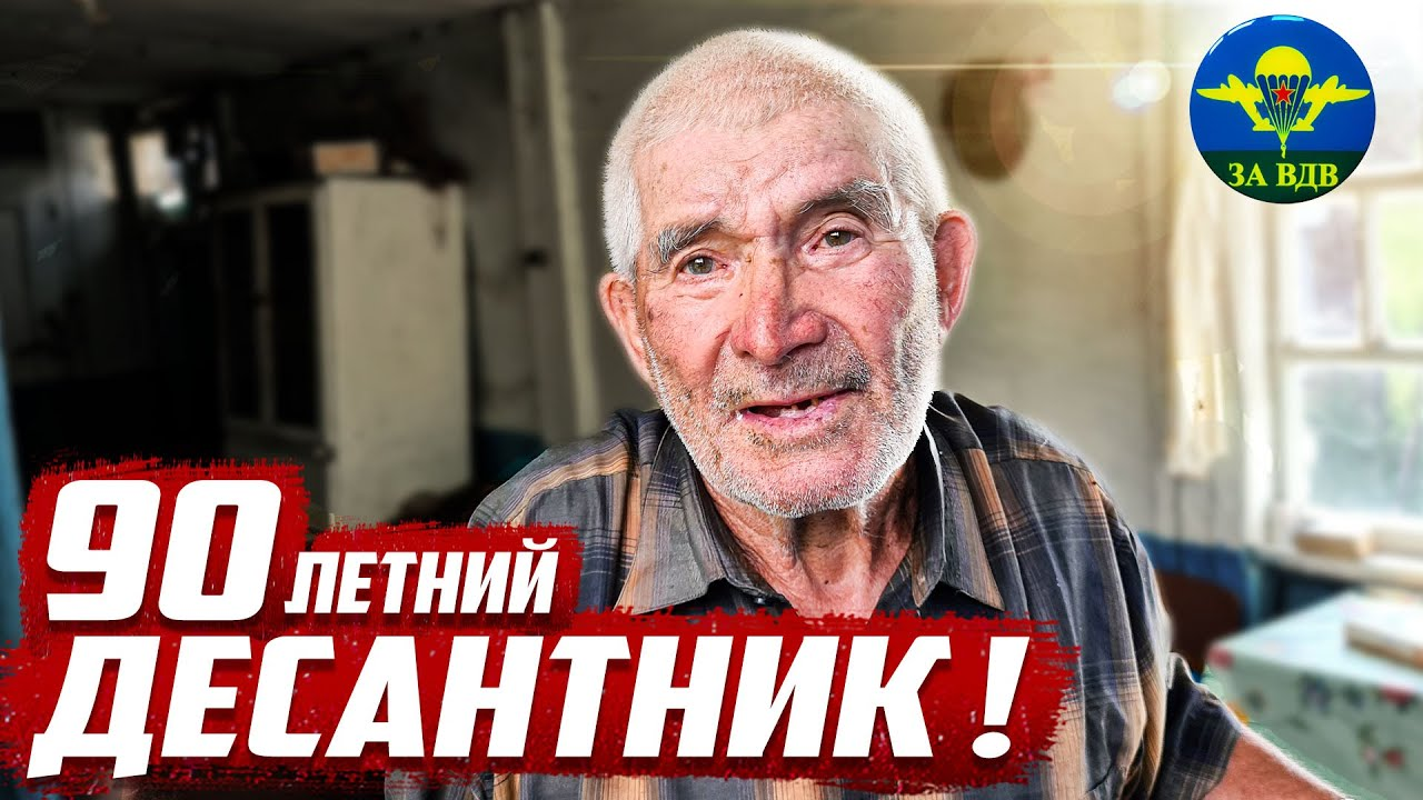 Дедушка десантник меня удивил! | Орловская обл, Малоархангельский район д.Хитрово