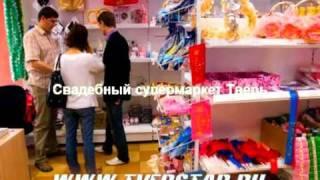 Свадебный супермаркет в Твери