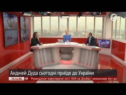 5 канал: Візит Дуди до Харкова: як зміняться відносини Польщі та України / ІнфоДень / 13.12.17