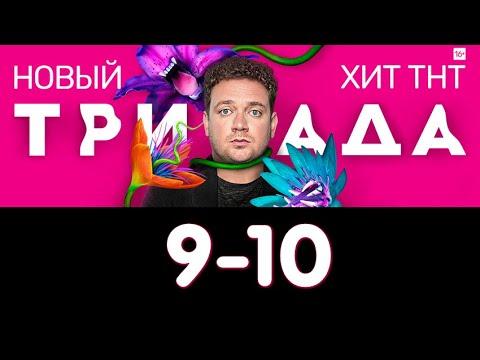 ТРИАДА 9-10 серия сериала на ТНТ. Анонс