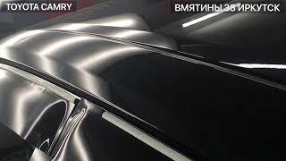 TOYOTA CAMRY ремонт вмятины без покраски до/после