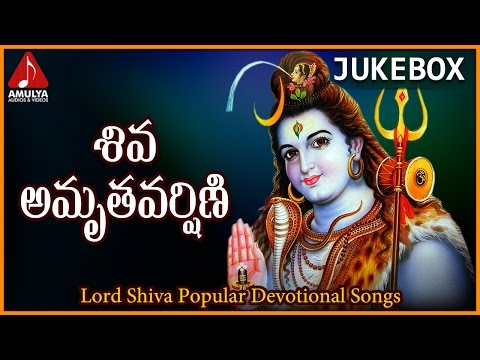 Popular Telugu Songs Of Lord Shiva | Shiva Amruthavarshini Devotional Songs