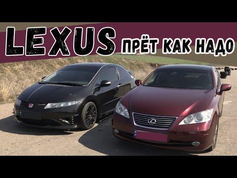 Битва Lexus ES350 Vs Honda Civic Type-R ( Лексус удивил!!! это вам не Toyota Camry 3,5 )