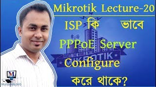 Mikrotik Lecture 20:ISP Setup with PPPoE Server Configuration