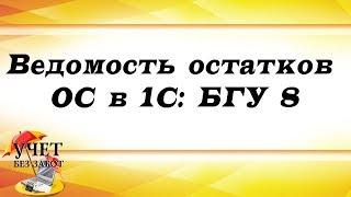 Ведомость остатков ОС в 1С: БГУ 8