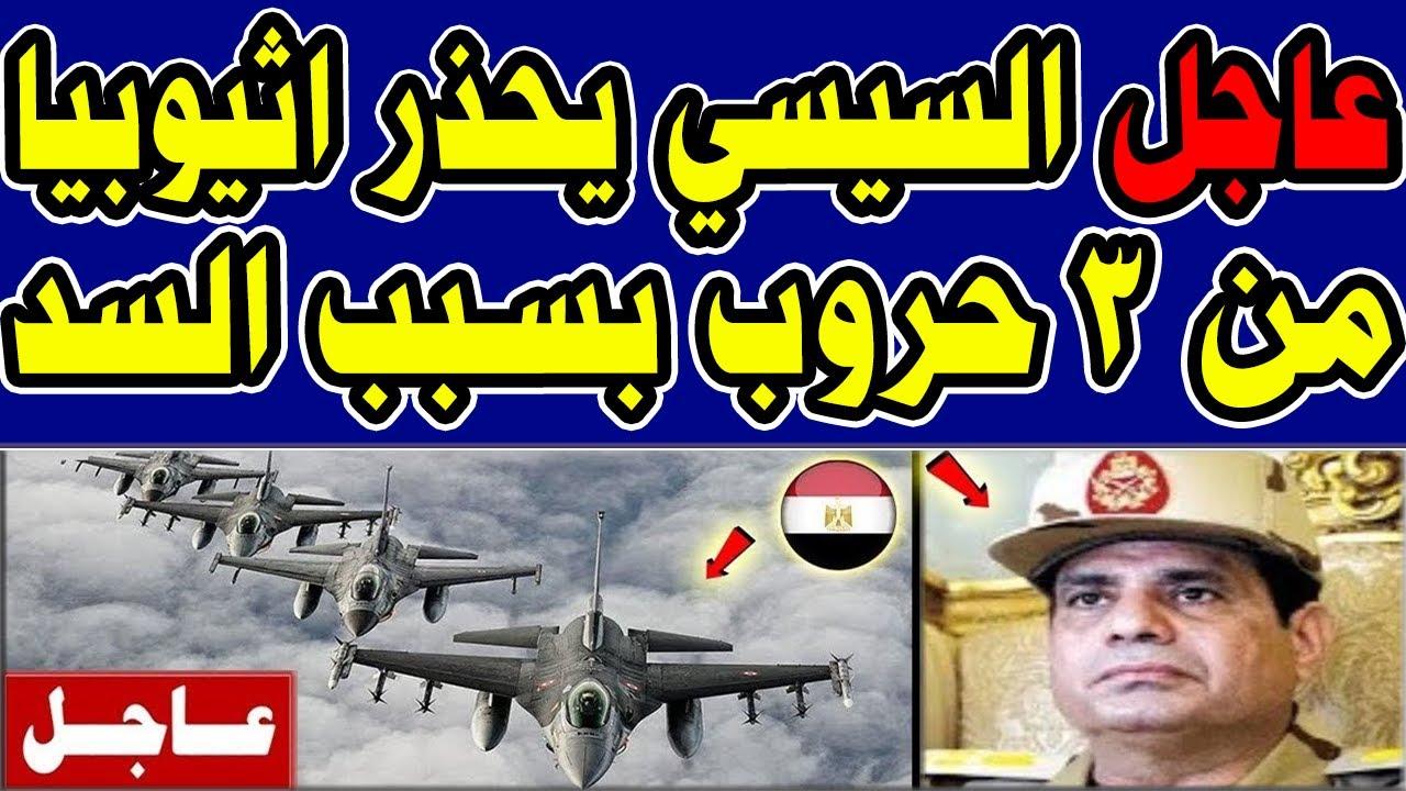 تحيا مصر بيان عاجل جدا الان من  السيسي  ومصر تتحـرك للأوكتـ ــاغون  منـذ قـليل