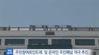 4월 3주_계양구, 주민참여포인트제 적극 추진 영상 썸네일