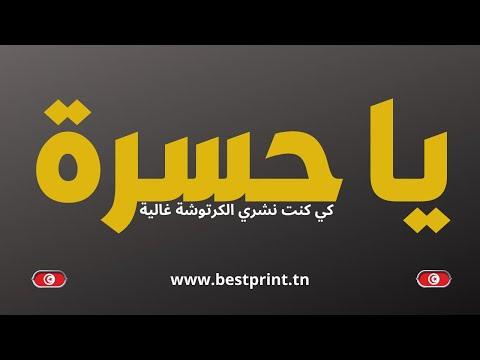 bestprint®