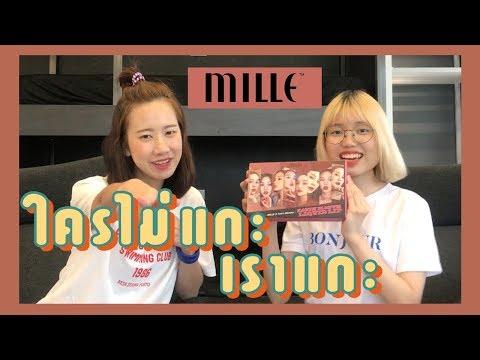 แกะ + สวอช Mille Satin Matte Liquid Lip | ใครไม่แกะเราแกะ! - วันที่ 16 Jul 2018