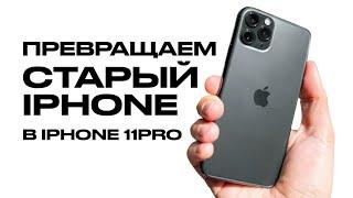 Как из IPHONE 10 сделать IPHONE 11 PRO + КОНКУРС