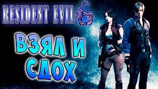 видео Как играть в Обитель Зла 6: прохождение  Resident Evil 6 за Леон Кеннеди (Leon) - начало игры, умения, gameplay, убийство врагов (босса), секретное оружие, концовка, обзор на русском, руководство, фото
