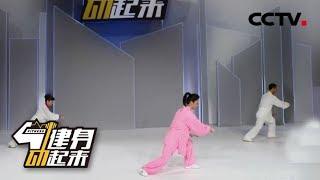 [健身动起来]20190813 第一套戏曲广播体操| CCTV体育