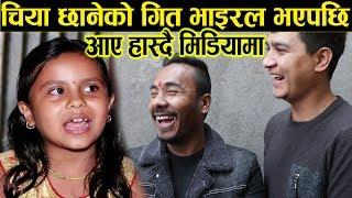 चिया छानेको गीत सुपरहिट भएपछि हास्दै आए मिडियामा गीत चल्नुको कारण बल्ल खुलाए अमृतले,Kamala & Amrit