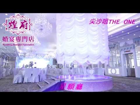 煌府婚宴專門店(尖沙咀The One店 13/F) - YouTube