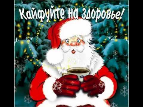 Новогодние Щедривки На Русском - YouTube