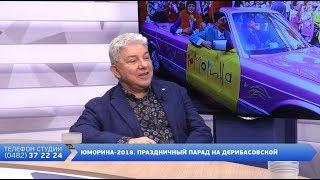 Смотреть День на Думской. Олег Филимонов, 01.04.2018 онлайн