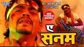 यह दर्द भरा गाना सुनोगे तो रो दोगे - Ae Sanam - Dhananjay Bedardi - Superhit Sad Song