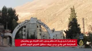 النظام وحلفاؤه يواصلون مهاجمة وادي بردى بريف دمشق