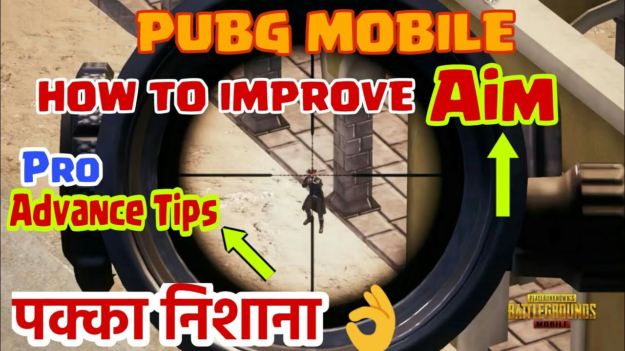 How To Improve In Pubg Mobile: Pubg Mobile How To Improve Aim