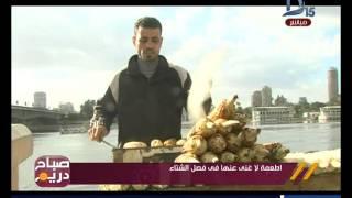 صباح دريم | حمص الشام والبطاطا.. أطعمة لا غنى عنها في الشتاء